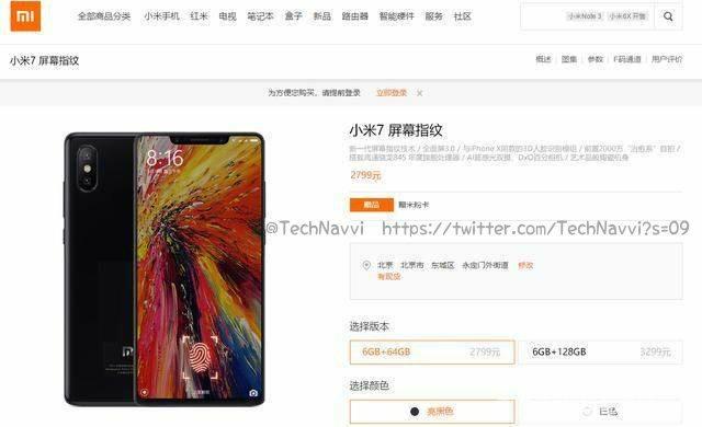 Cena Xiaomi Mi 7