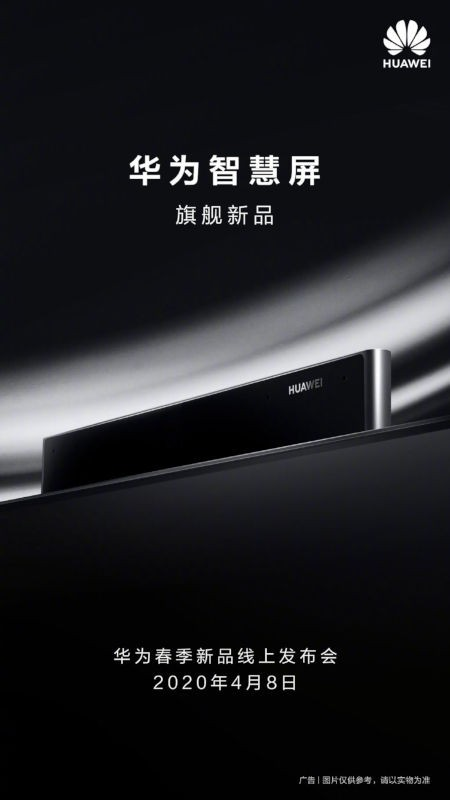 huawei smart screen pic